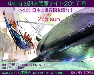 中村元の超水族館ナイト2017春 〜日本の世界観を誇れ!〜