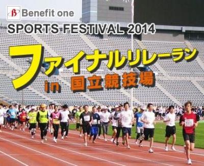 Benefit one SPORTS FESTIVAL2014  ファイナルリレーラン in 国立競技場