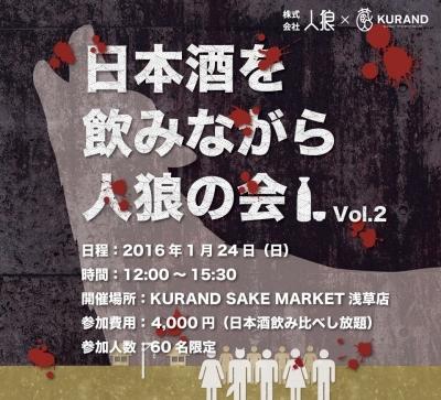 日本酒を飲みながら人狼の会 Vol.2