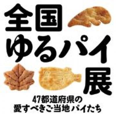 全国ゆるパイ展 47都道府県の愛すべきご当地パイたち