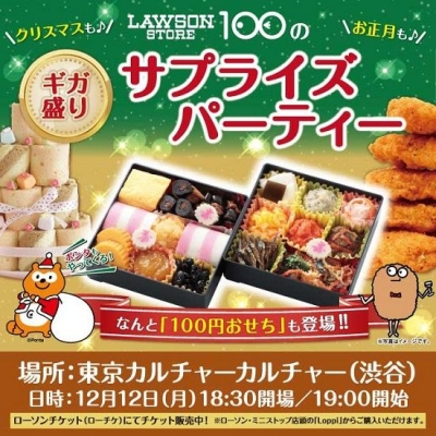クリスマスもお正月も♪ ローソンストア100 のギガ盛りサプライズパーティー!なんと100円おせちも登場!!