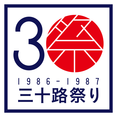 三十路祭り 1986-1987