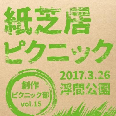 創作ピクニック部 Vo.15「紙芝居ピクニック」