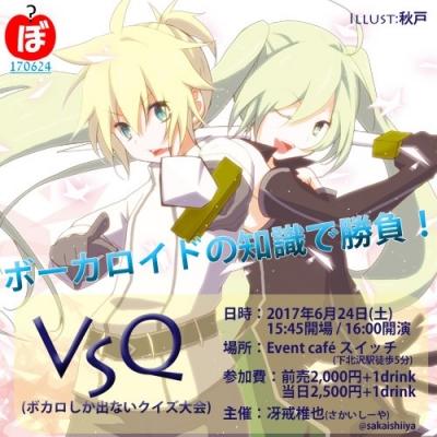 VSQ(ボカロしか出ないクイズ)