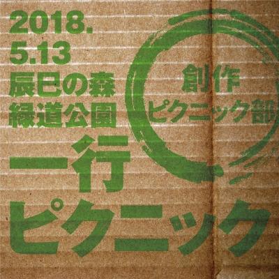創作ピクニック部 Vol.18「一行ピクニック」