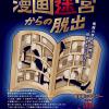 書泉リアルゲームブックシリーズvol.2漫画迷宮からの脱出