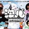 泡パfeat.IBIZA Amnesia -TOKYO 1st FOAM PARTY!!
