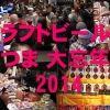 クラフトビール&缶つま 大忘年会 2014 ~注目クラフトビールと旨いつまみで年忘れ!~