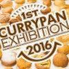 カレーパン博覧会2016