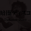 暗闇ディスコ by Afro&Co.
