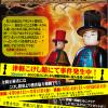 こけし探偵 season9 ~江戸山コケジ、現る!編~