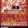 牧師ROCKS vs 坊主バンド  熊本無料チャリティーライブ