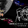 タムラカイのハッピーラクガキナイト Vol.1 ~新感覚ラクガキカードゲーム「ラクガキポーカー」の巻~