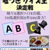 嘘つきクイズ王 決定戦~ 偽選択肢クリエイターズ ~