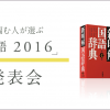 今年の新語2016 選考発表会