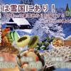 日本一の豪雪地からお届けする「食の文化祭~食は雪国にあり!~」