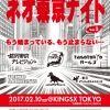 【ネオ東京ナイト】Vol.3