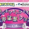 奇跡のホワイトライオン世界猛獣ショー 木下大サーカス×街コンジャパン