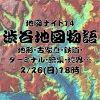 地図ナイト14「渋谷地図物語。地形・古写真・鉄道・ターミナル・暗渠・境界…」
