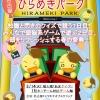名古屋ひらめきパーク 2017 春