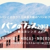 パンのフェス 2017 in 横浜赤レンガ