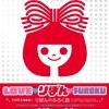 LOVE♥りぼん♥FUROKU 250万乙女集合!りぼんのふろく展