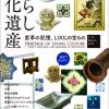 『くらし文化遺産 ― 変革の記憶、LIXILの宝もの』展