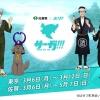 サーガ!!! on ICE in 明治神宮外苑アイススケート場