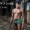 写真展「渋イケメンの国」