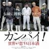 映画「カンパイ!世界が恋する日本酒」渋谷お花見上映会