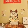 日本人は今も昔も猫が好き!猫づくしの展覧会「猫れくしょん」で猫を愛でる