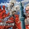 『進撃の巨塔』 attack on SKYTREE(R)