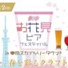 お花見ビアフェスティバル in 東京スカイツリータウン(R)
