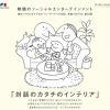 大阪「対話のある家」第16回「対話のカタチのインテリア」