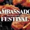 4.29 ラムバサダーフェスティバル