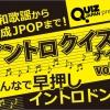 イントロクイズナイトvol.1~昭和歌謡から平成JPOPまで!みんなで早押しイントロドン!~
