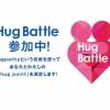 Hug Battle