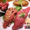 肉中島南方シーズン2