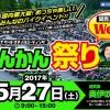 2りんかん祭り 2017Westグッドスマイルミーティング