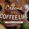 Creema かえる COFFEE LIFE