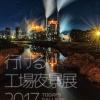 行ける工場夜景展 2017