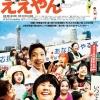 お寺の映画祭
