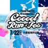 Cooool Run×Fes in summer 2017