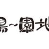 湯〜園地計画(spamusement park project)
