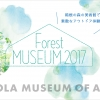 FOREST MUSEUM 2017