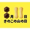 「明治×東京都 きのこの山の日&東京の山の日」イベント