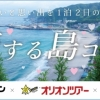 恋する島コン