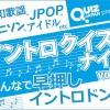 イントロクイズナイト2~昭和歌謡、JPOP、アイドル、アニソン!みんなで早押しイントロドン!
