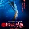 ホラー水族館「あやかしの人魚」