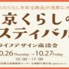 東京くらしのフェスティバル2017